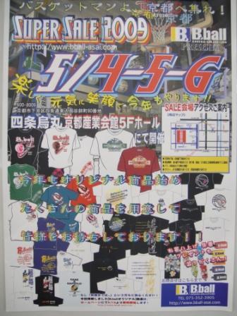 京都のバスケットボール専門のお店です。